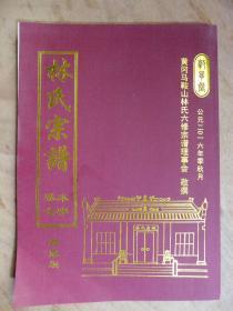 林氏宗谱 本字卷七