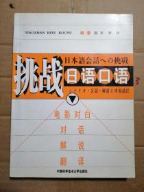 挑战日语口语:电影对白·对话·解说·翻译 一一内有碟片