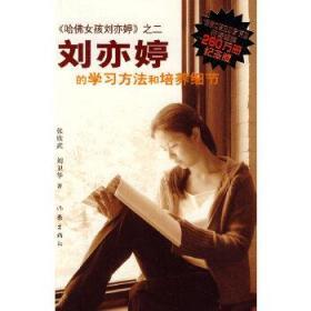 哈佛女孩刘亦婷2
