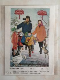 中国经典年画--32开--《新春佳节走娘家》--何南作--年画缩样----虒人荣誉珍藏