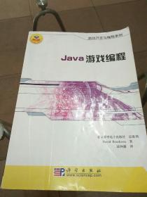 Java游戏编程
