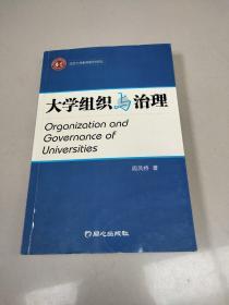 大学组织与治理  原版二手内页有少量笔记