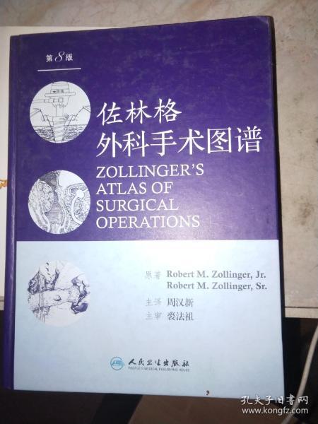 佐林格外科手术图谱