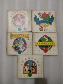 世界童话名著精选 1-5 全五册 名著画库16-9-6