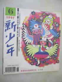 新少年1997年第6期