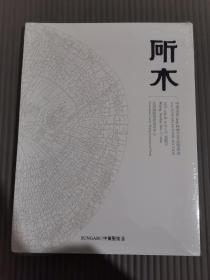中贸圣佳2019秋季拍卖会——斫木 全新未拆封..