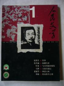 人民文学 2001年第一期