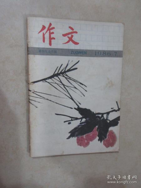 作文(月刊1986年第七期)(总第47期)