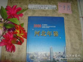 天津市河北年鉴2009 带光盘  精7.5成新,后面书页边缘小棕色印tby