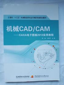 机械CAD/CAM:CAXA电子图板2013实用教程