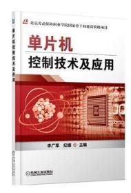 单片机控制技术及应用 李广军、纪娜  编 机械工业出版社 9787111449218