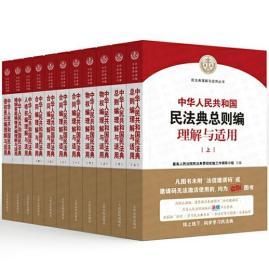 《中华人民共和国民法典理解与适用》(全11册)