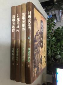 射雕英雄传(全4册)
