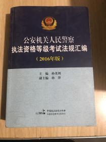 公安机关人民警察执法资格等级考试法规汇编(2016年版)
