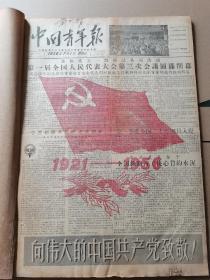 中国青年报1956年7月1日中国共产党成立35周年  底部有破损 建党节 完美主义者慎拍
