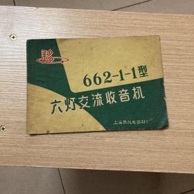 662-1-1型六灯交流收音机 说明书