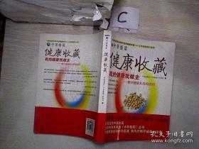 中华医药.健康收藏
