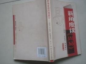 新角度读《周易》,作者签赠本