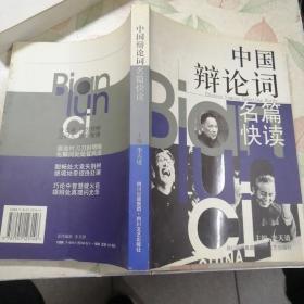 中国辩论词名篇快读