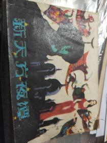 实物拍摄1984年1版1印原版老小人书《新天方夜谭》上海人民美术出版社