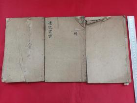 聚盛堂铜板礼记体注大全3册合售