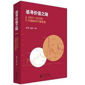 【正版】追寻价值之路:1990~2020年中国股市行情复盘