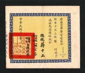 蒋中正、严家淦、蒋经国签发《陆海空军军官退伍令》1967年,非大学毕业证书