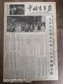 中国青年报-票票投在人民的心上,毛泽东当选为国家主席