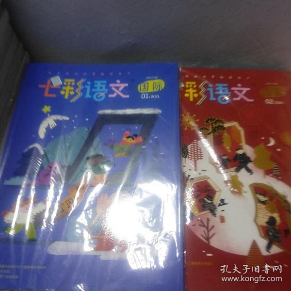 七彩语文国际版