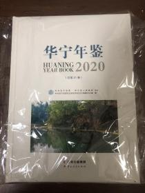 华宁年鉴2020