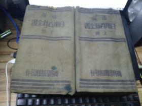 民国23年《重编日用百科全书》 上册、下册
