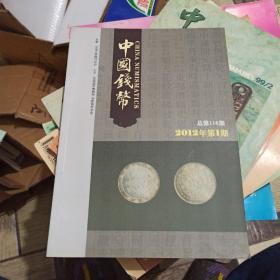 中国钱币杂志2012年第1期