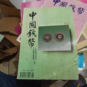 中国钱币1997年第2期