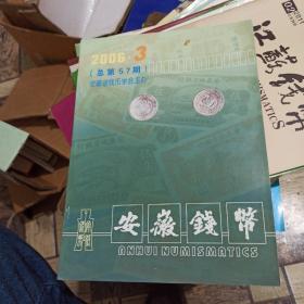 安徽钱币2006年第3期