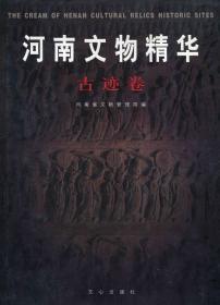 河南文物精华.古迹卷