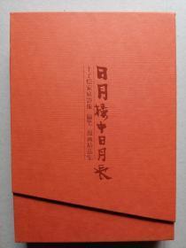 日月楼中日月长:丰子恺家庭影像、随笔、漫画精选集(函装典藏毛边本)
