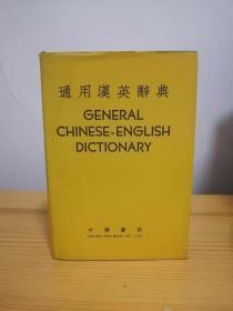 通用汉英辞典 中华书局老版 布面精装95品