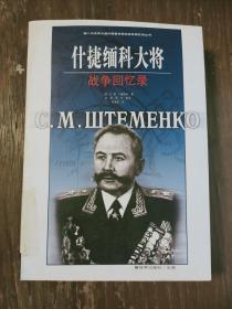 什捷缅科大将战争回忆录(平装厚本)