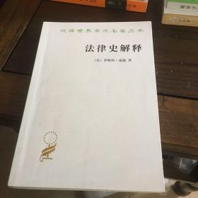 法律史解释/汉译名著本15