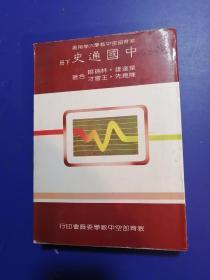 中国通史 下册