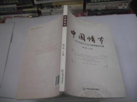 中国情节:中国传统节日文化教育整体构建