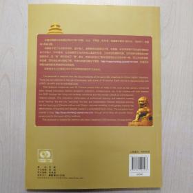 中国人的故事:中级汉语精视精读(上)(英文注译)