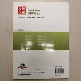 发展汉语:初级读写1(第二版)/对外汉语长期进修教材