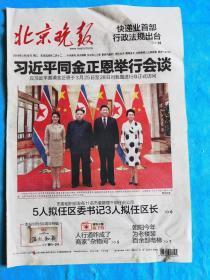 北京晚报 2018年3月28日 金正恩访华