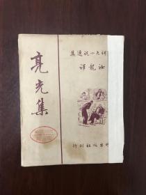 亮光集-新译文丛刊(契诃夫小说选集-7)D