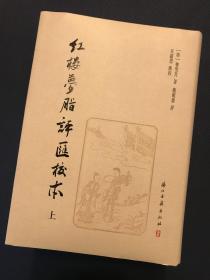 红楼梦脂评汇校本(全三册)