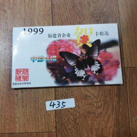 1999福建省企业贺卡精选中国名碟16张
