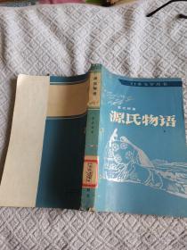 源氏物语(下)
