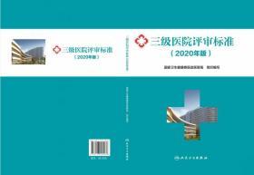三级医院评审标准(2020年版) 现货