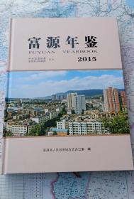 富源年鉴  2015